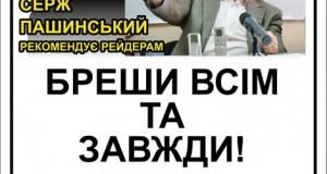 Pashinskyi-Sergyi8-470x500