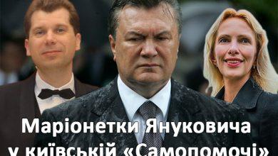 Photo of Маріонетки Януковича у київській «Самопомочі»: КОРУПЦІЙНІ СХЕМИ