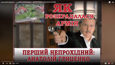 Photo of Анатолій Гриценко: перший непрохідний або ЯК РОЗКРАДАЛАСЯ АРМІЯ