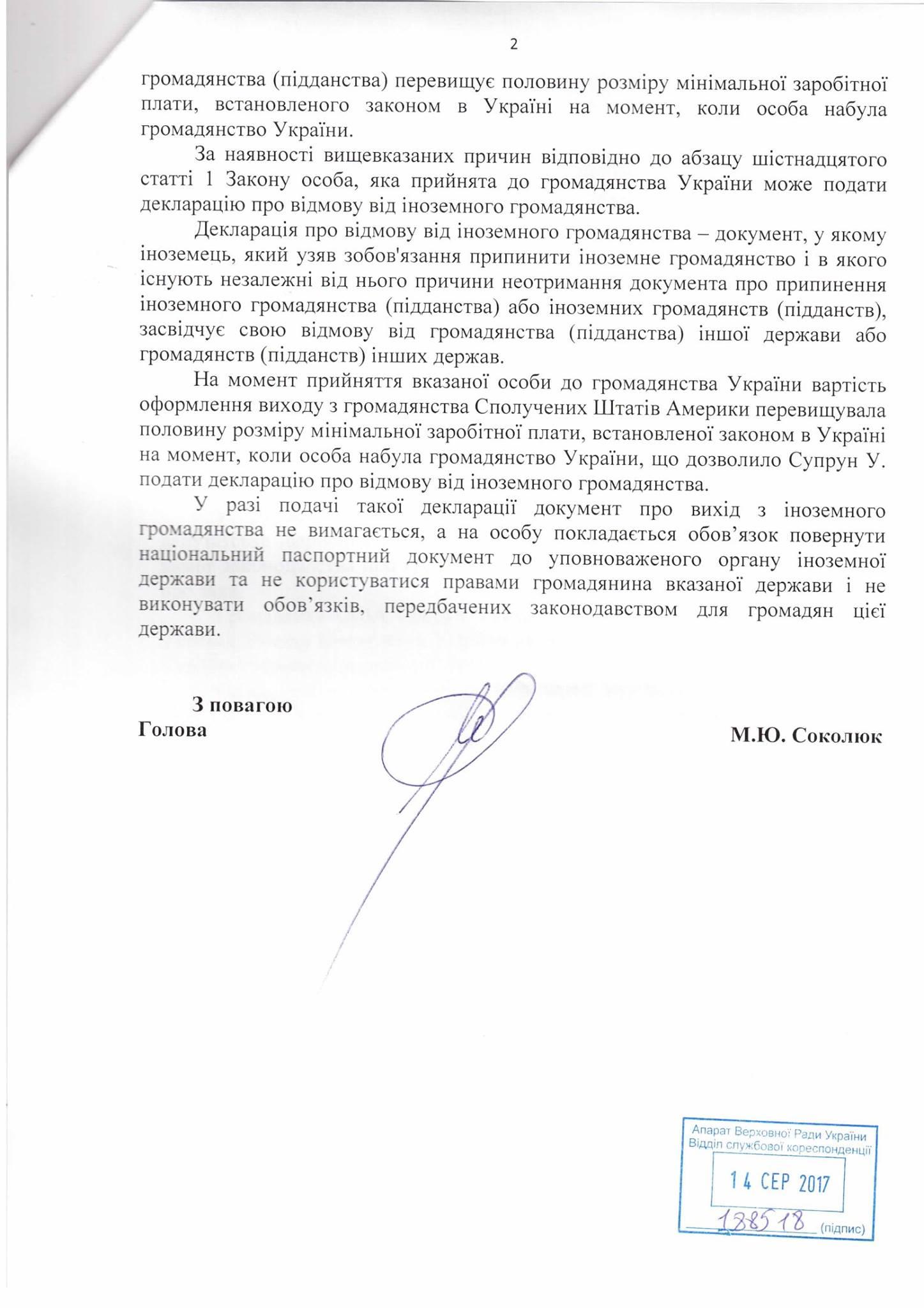 """Документ з """"Фейсбук"""" Ігоря Шурми"""
