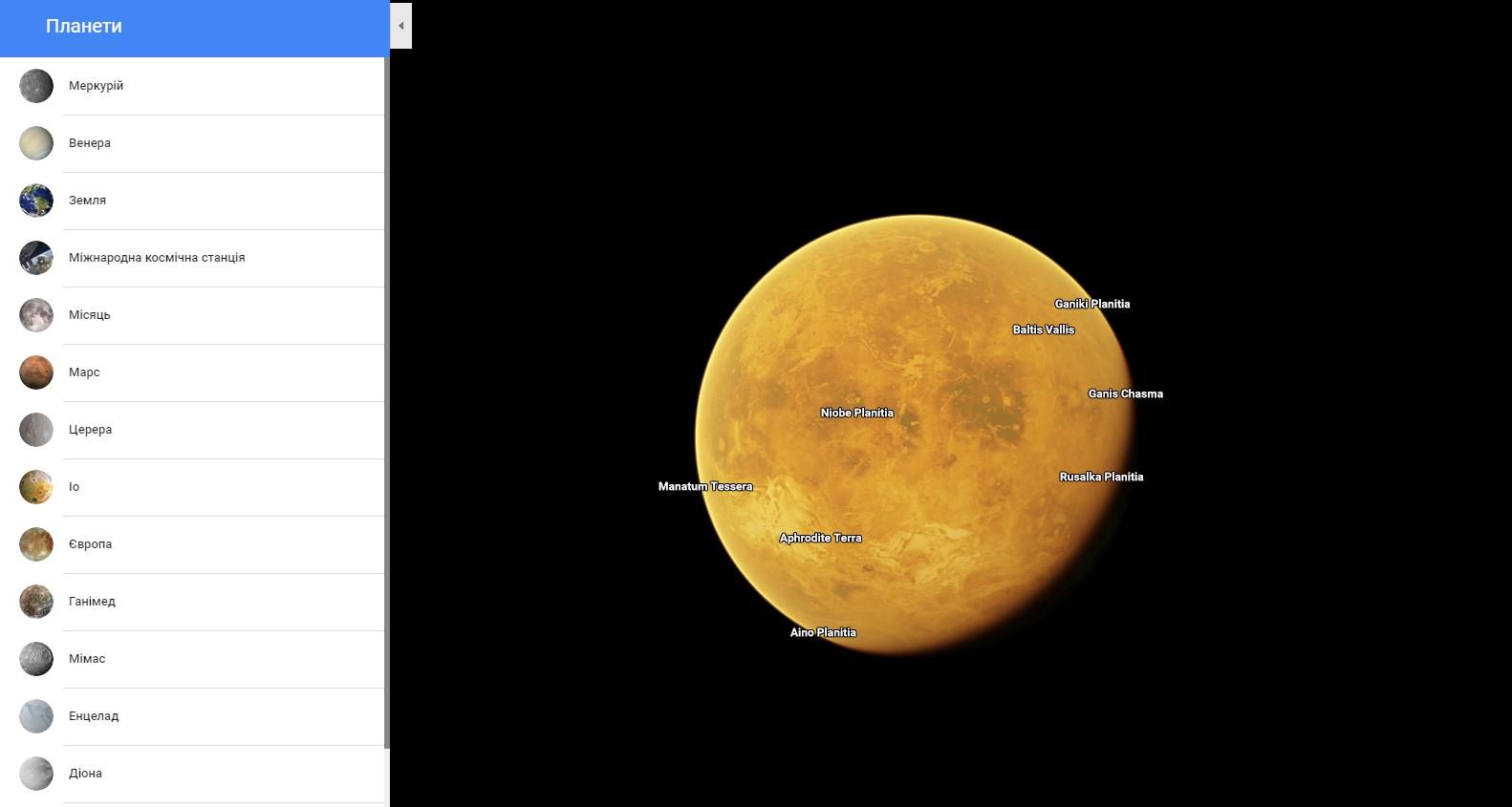 Google Maps представила можливість «відвідати» планети Сонячної системи