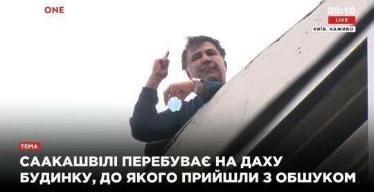 СБУ таГенпрокуратура затримали Саакашвілі таоголосили підозру