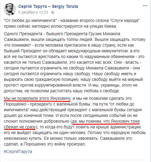 Тарута володіє частиною «Межигір'я Азарова»