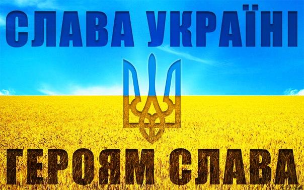 Військовим хочуть зробити офіційним вітання: «Слава Україні! —Героям слава»