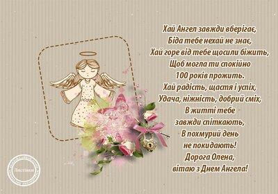 День ангела Олени: привітання у віршах | 1NEWS.COM.UA