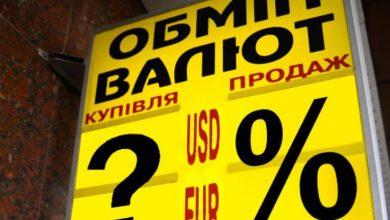 Photo of Курс долара в Україні: як довго триватиме стабільність