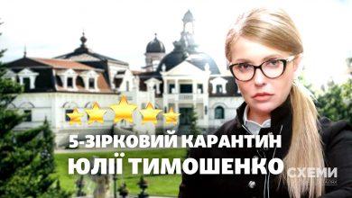 """Photo of Юлія Тимошенко """"прогуляла"""" Верховну Раду під час карантину і відпочивала у 5-зірковому готелі – ЗМІ"""