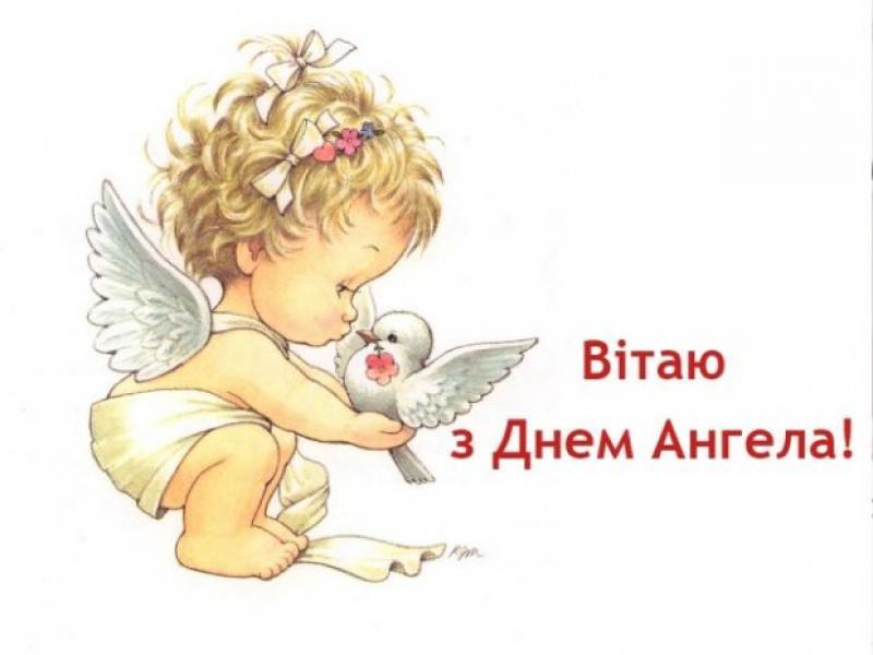 Z Dnem Angela Dmitra Originalni Privitannya U Virshah 1news Com Ua