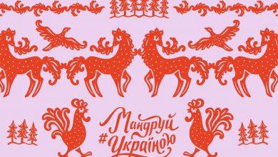 Photo of «Хохлома-балалайка стайл»: в соцмережі висміяли айдентику проекту «Майндруй Україною»