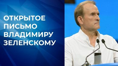 Photo of Медведчук – Зеленскому: Вы должны определиться, вы с людьми, разбогатевшими на обнищании народа, или с гражданами, нуждающимися в вашей защите