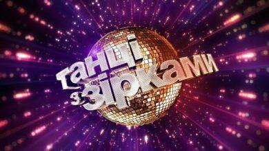 Photo of Танці з зірками-2020: хто став новими учасниками шоу