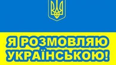 Photo of Майже 75% українців назвали українську мову рідною – соцопитування