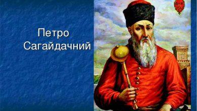 Photo of Православна Церква України канонізувала гетьмана Петра Сагайдачного