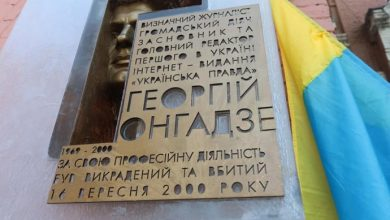 Photo of У Києві відкрили меморіальну дошку журналісту Георгію Гонгадзе (ФОТО й ВІДЕО)