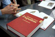 Photo of В Україні готують до виходу нову редакцію Червоної книги