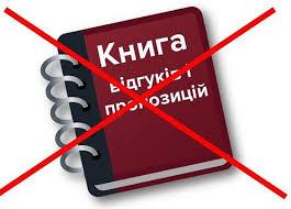 Photo of В Україні скасували Книгу відгуків і пропозицій