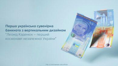 Photo of В Україні випустили першу вертикальну банкноту