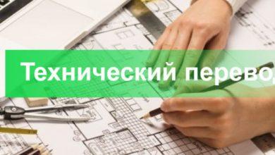 Photo of Технический перевод – для кого и когда нужен