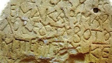 Photo of Археологи знайшли в Ізраїлі унікальний надгробний камінь